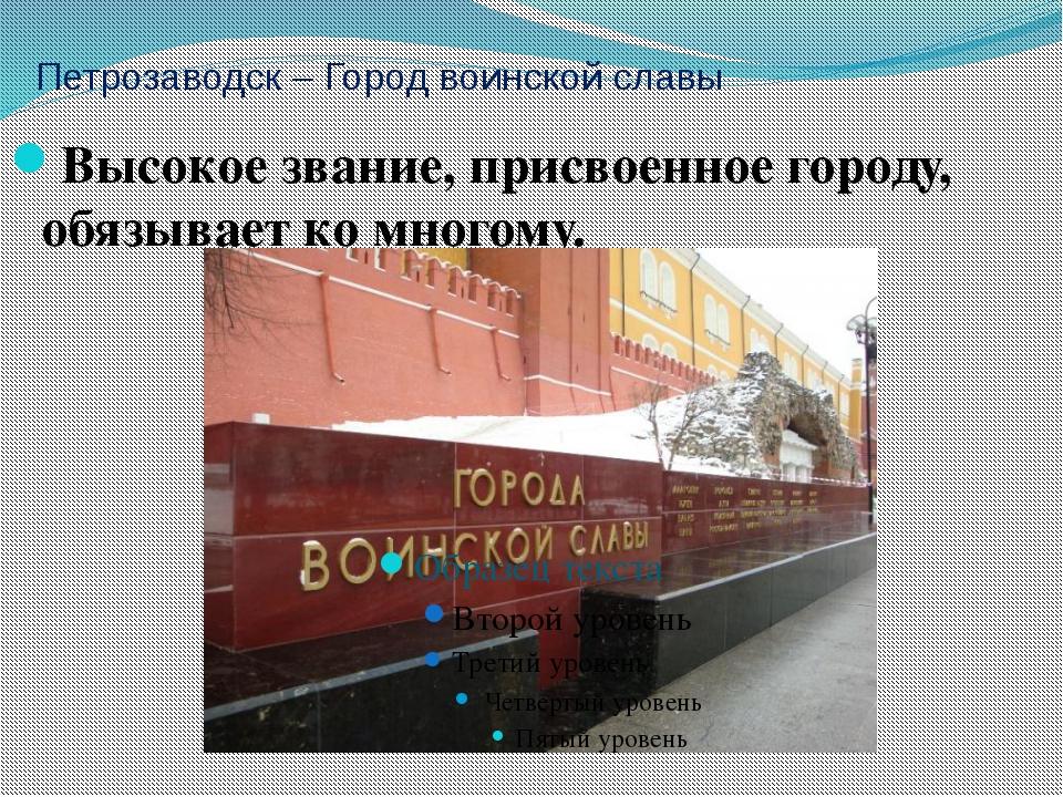 Высокое звание, присвоенное городу, обязывает ко многому. Петрозаводск – Горо...