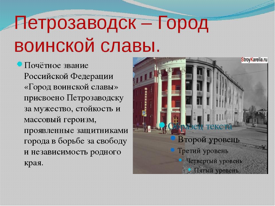Петрозаводск – Город воинской славы. Почётное звание Российской Федерации «Го...