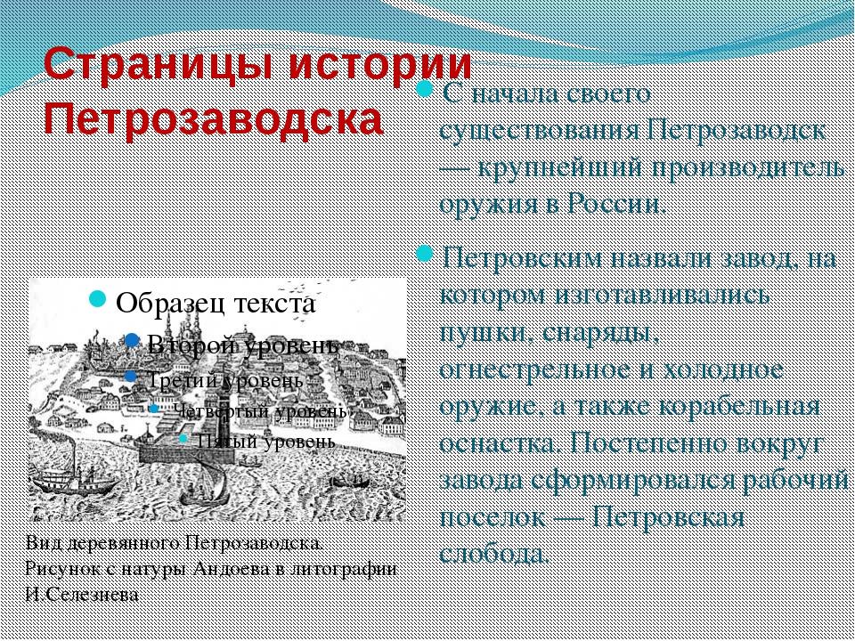Страницы истории Петрозаводска С начала своего существования Петрозаводск — к...