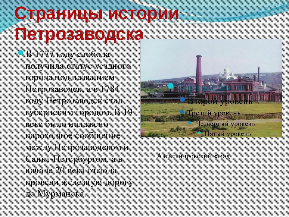 Страницы истории Петрозаводска В 1777 году слобода получила статус уездного г...
