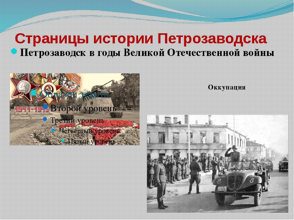 Страницы истории Петрозаводска Петрозаводск в годы Великой Отечественной войн...