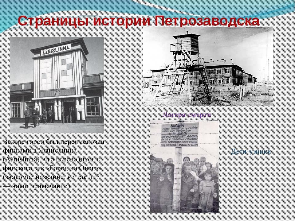 Страницы истории Петрозаводска Вскоре город был переименован финнами в Яянисл...