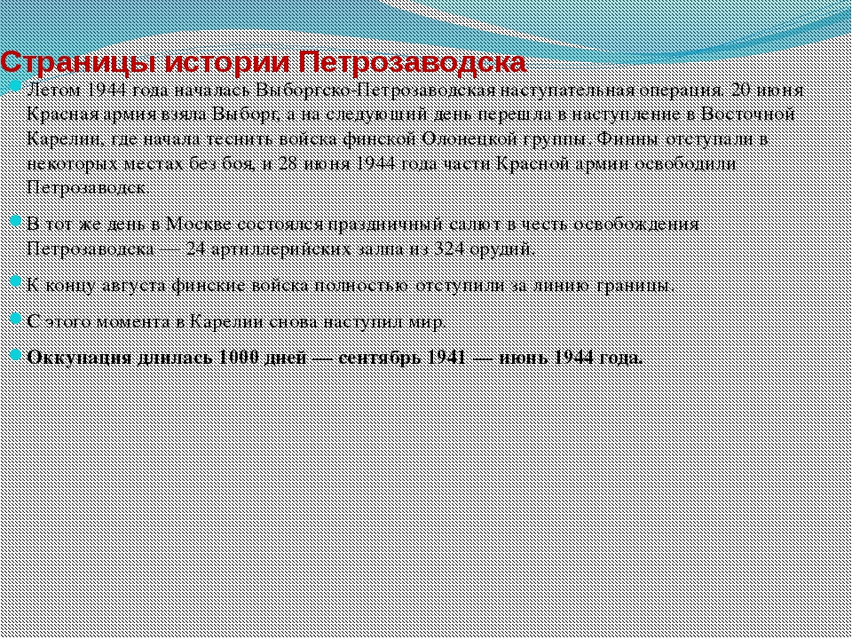 Страницы истории Петрозаводска Летом 1944 года началась Выборгско-Петрозаводс...