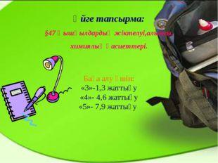 Үйге тапсырма: §47 Қышқылдардың жіктелуі,алынуы, химиялық қасиеттері. Баға ал
