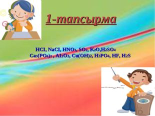 HCІ, NaCІ, HNO3, SO2, K2O,H2SO4 Ca3(PO4)2 , AІ2O3, Cu(OH)2, H3PO4, HF, H2S 1-