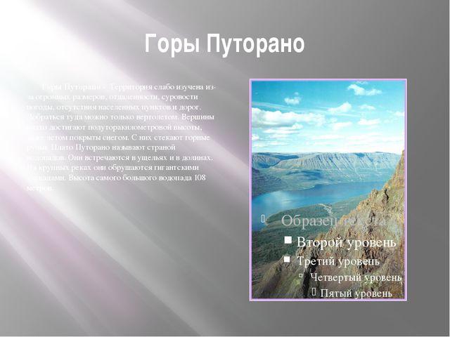 Горы Путорано Горы Путорано - Территория слабо изучена из-за огромных размеро...