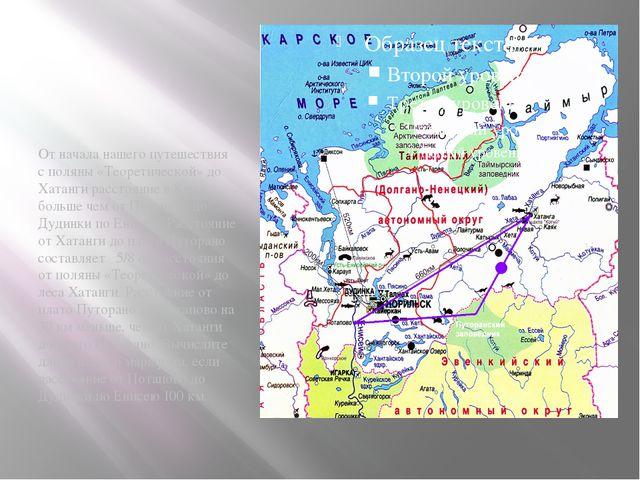 От начала нашего путешествия с поляны «Теоретической» до Хатанги расстояние в...