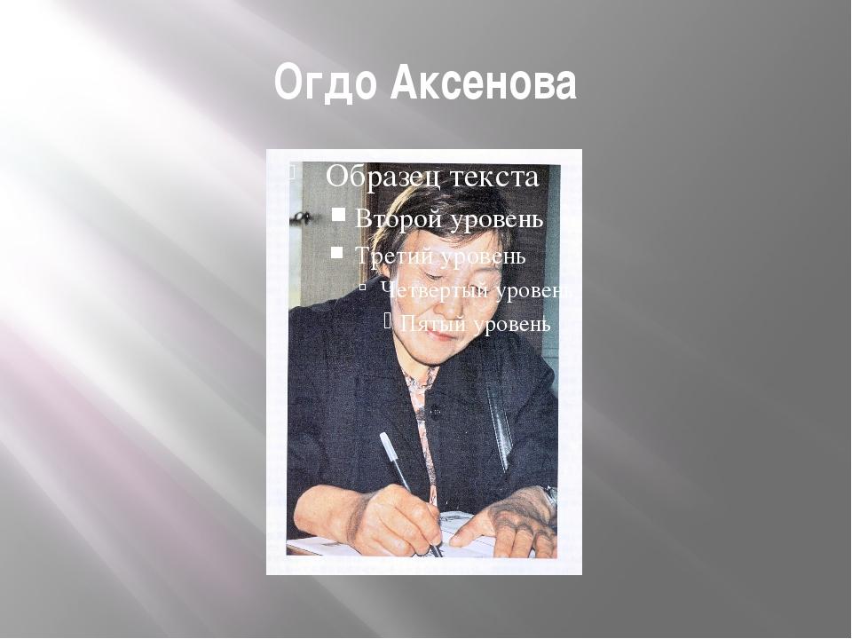 Огдо Аксенова