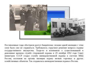 Послевоенные годы обострили разгул бандитизма: силами одной милиции с этим зл