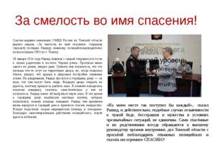 За смелость во имя спасения! Совсем недавно начальник УМВД России по Томской