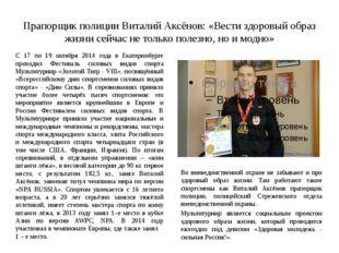 Прапорщик полиции Виталий Аксёнов: «Вести здоровый образ жизни сейчас не толь