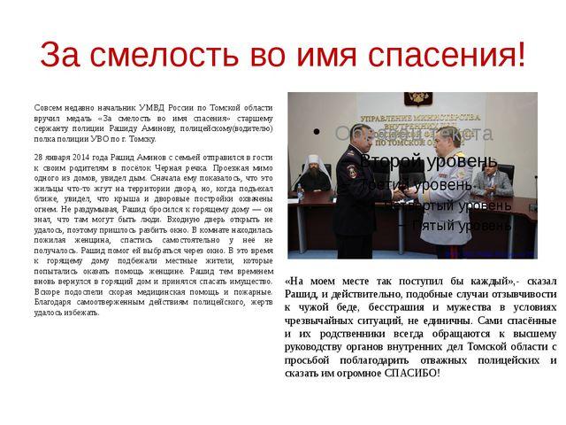 За смелость во имя спасения! Совсем недавно начальник УМВД России по Томской...