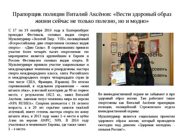 Прапорщик полиции Виталий Аксёнов: «Вести здоровый образ жизни сейчас не толь...