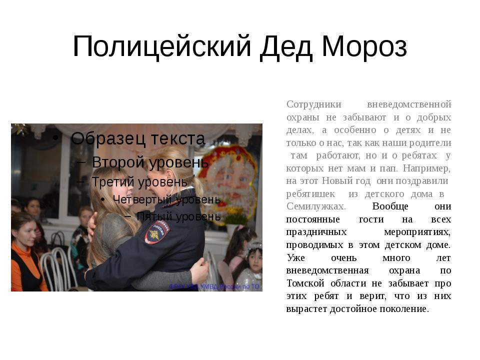 Полицейский Дед Мороз Сотрудники вневедомственной охраны не забывают и о добр...