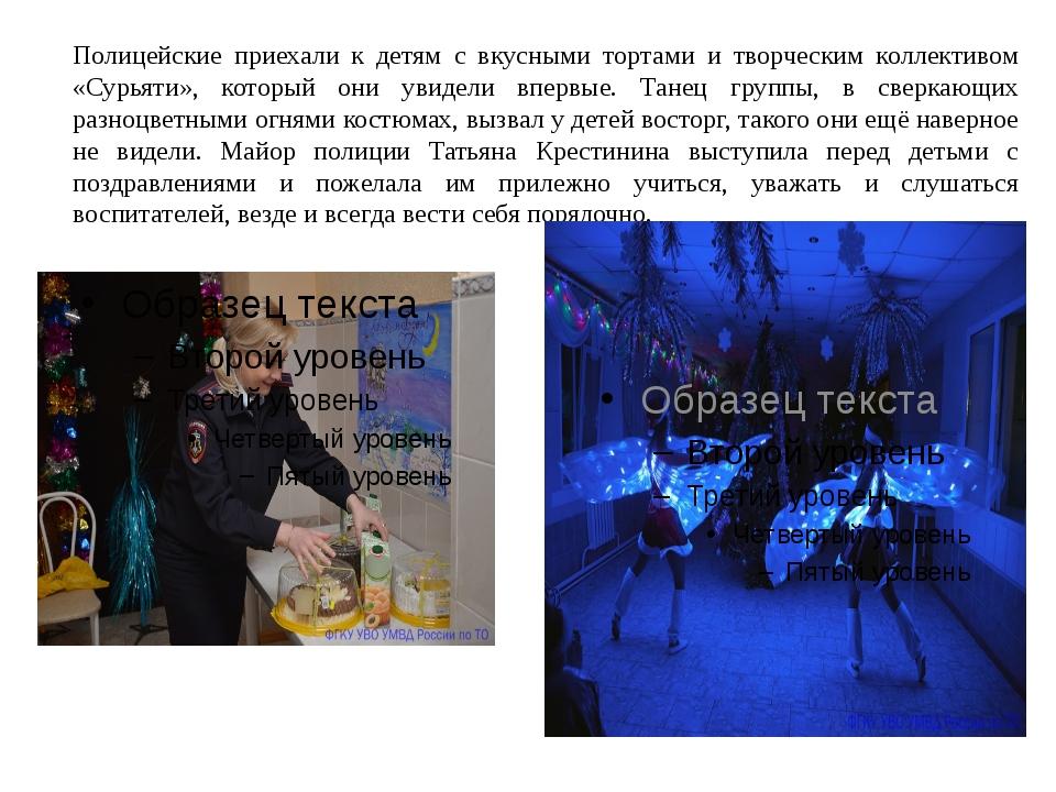 Полицейские приехали к детям с вкусными тортами и творческим коллективом «Сур...