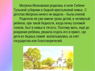 Матрона Московская родилась в селе Себене Тульской губернии в бедной крестья