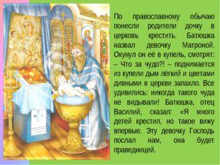 По православному обычаю понесли родители дочку в церковь крестить. Батюшка на