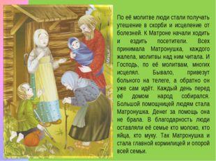 По её молитве люди стали получать утешение в скорби и исцеление от болезней.