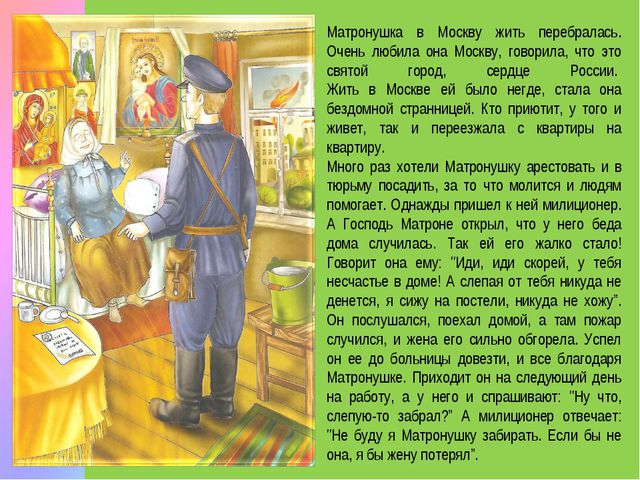Матронушка в Москву жить перебралась. Очень любила она Москву, говорила, что...