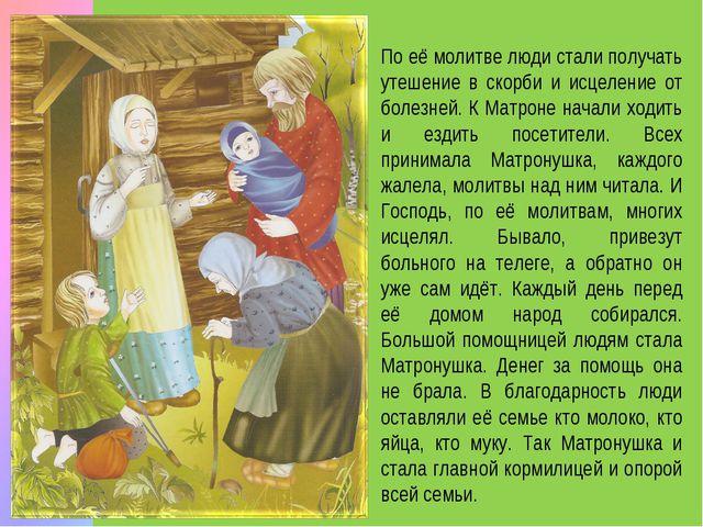 По её молитве люди стали получать утешение в скорби и исцеление от болезней....