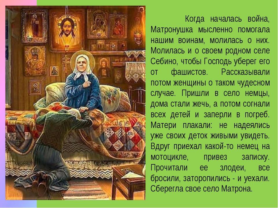 Когда началась война, Матронушка мысленно помогала нашим воинам, молилась о...