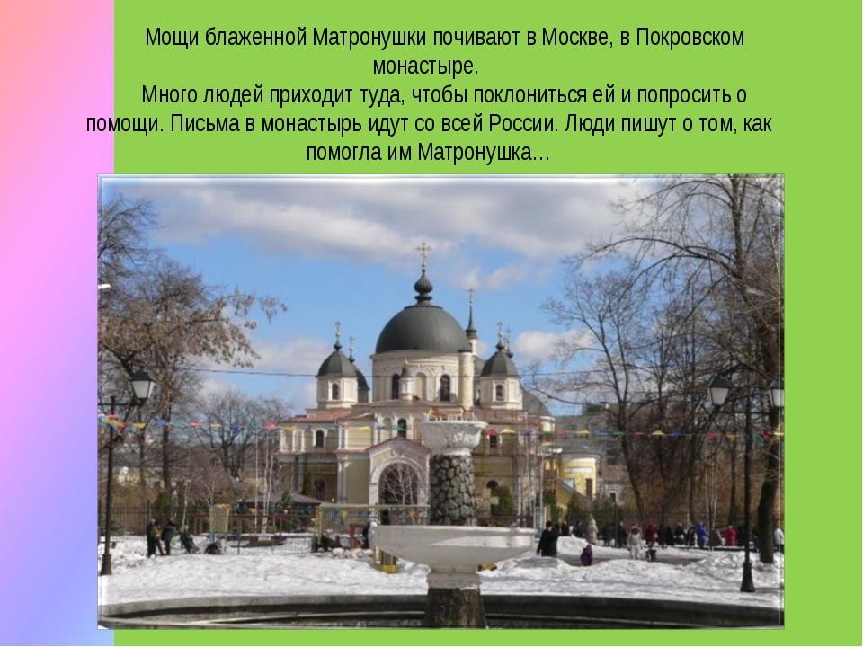 Мощи блаженной Матронушки почивают в Москве, в Покровском монастыре. Много...