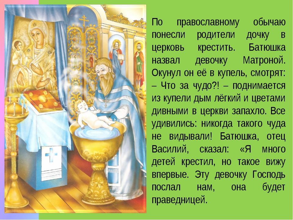 По православному обычаю понесли родители дочку в церковь крестить. Батюшка на...