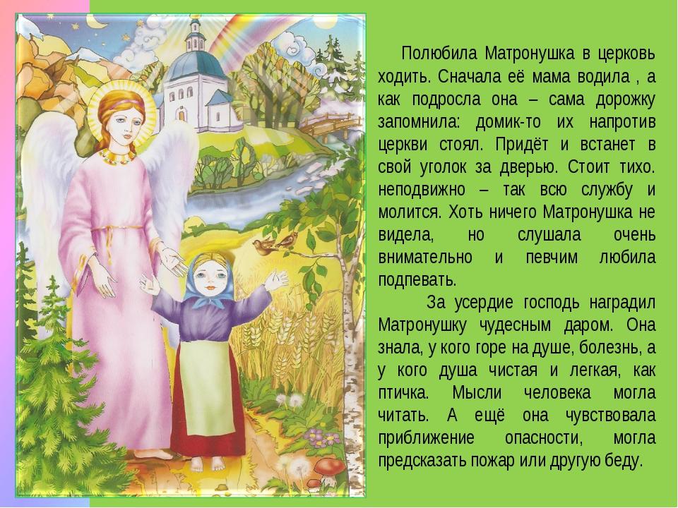 Полюбила Матронушка в церковь ходить. Сначала её мама водила , а как подросл...