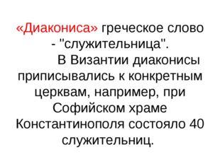"""«Диакониса» греческое слово - """"служительница"""".  В Византии диаконисы"""