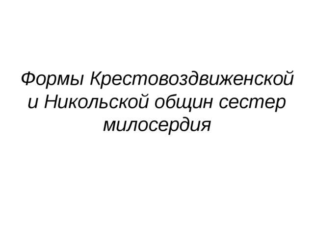 Формы Крестовоздвиженской и Никольской общин сестер милосердия