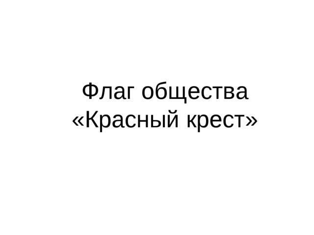 Флаг общества «Красный крест»