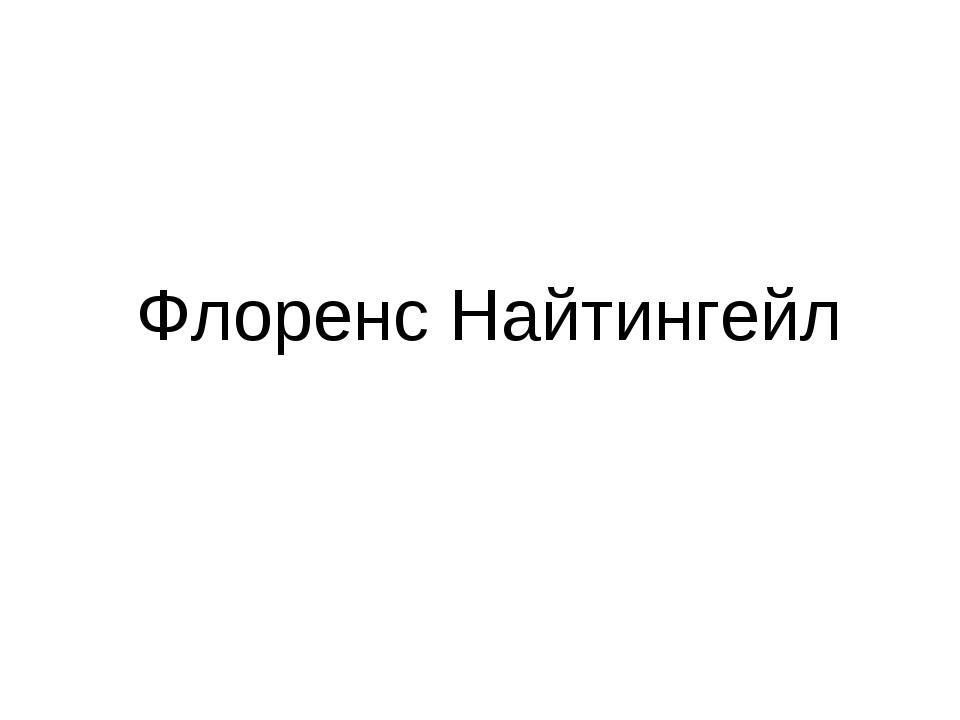 Флоренс Найтингейл