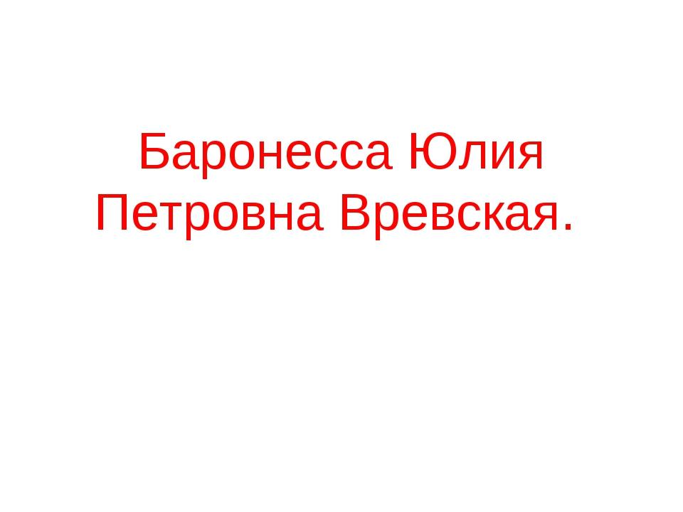 Баронесса Юлия Петровна Вревская.
