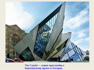 The Crystal — новая пристройка к Королевскому музею в Онтарио.