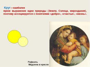 Круг—наиболее яркое выражение идеи природы (Земли, Солнца, мироздания), поэт
