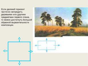 Если далекий горизонт частично загородить деревьями или другими предметами пе