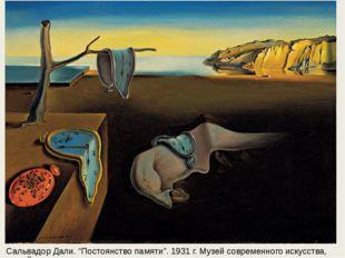 """Сальвадор Дали. """"Постоянство памяти"""". 1931 г. Музей современного искусства, Н"""