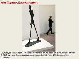 """Альберто Джакометти Скульптура """"Шагающий Человек"""" считается самой дорогой ску"""