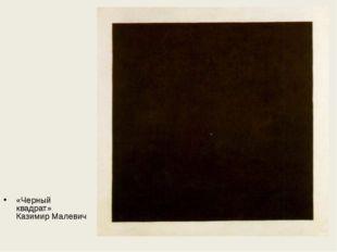 «Черный квадрат» Казимир Малевич