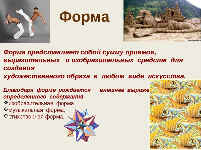 Форма представляет собой сумму приемов, выразительных  и изобразительных ср...
