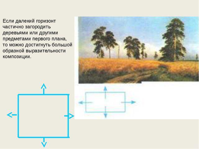 Если далекий горизонт частично загородить деревьями или другими предметами пе...