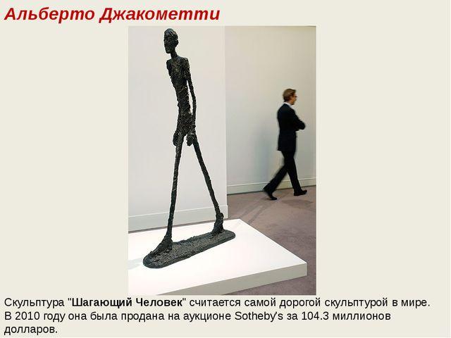 """Альберто Джакометти Скульптура """"Шагающий Человек"""" считается самой дорогой ску..."""