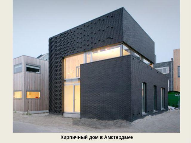 Кирпичный дом в Амстердаме
