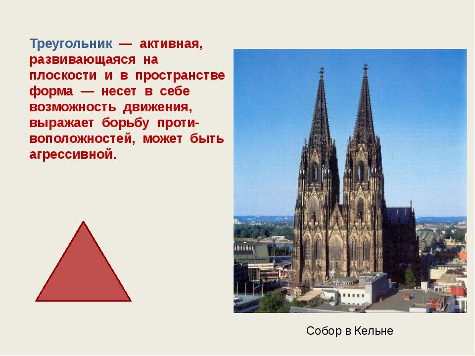 Треугольник — активная, развивающаяся на плоскости и в пространстве форма — н...