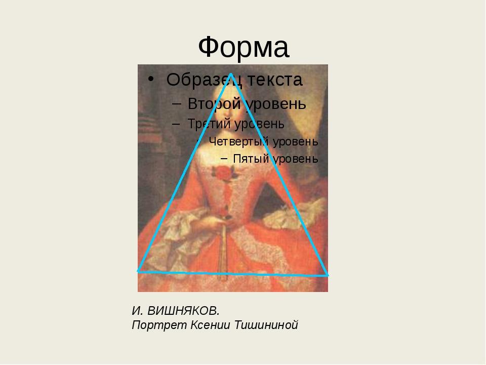 Форма И. ВИШНЯКОВ. Портрет Ксении Тишининой