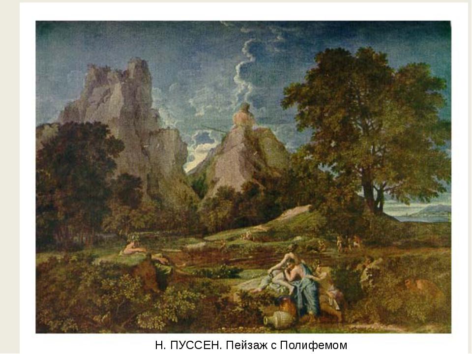 Н. ПУССЕН. Пейзаж с Полифемом