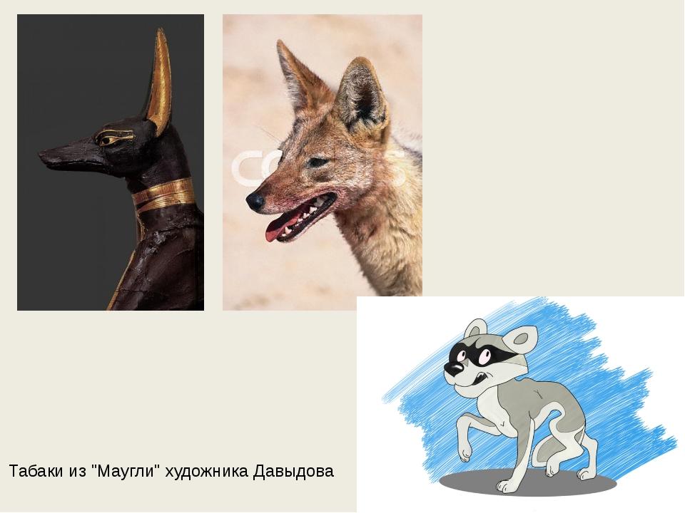 """Табаки из """"Маугли"""" художника Давыдова В мультике Маугли у шакла наоборот укор..."""