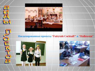 """Инсценированные проекты """"Fairytale Cocktail!"""" и """"Halloween"""""""