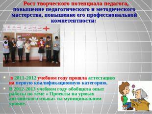 в 2011-2012 учебном году прошла аттестацию на первую квалификационную катего