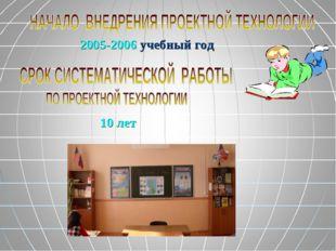 2005-2006 учебный год 10 лет